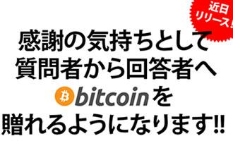 OKWEBでビットコイン